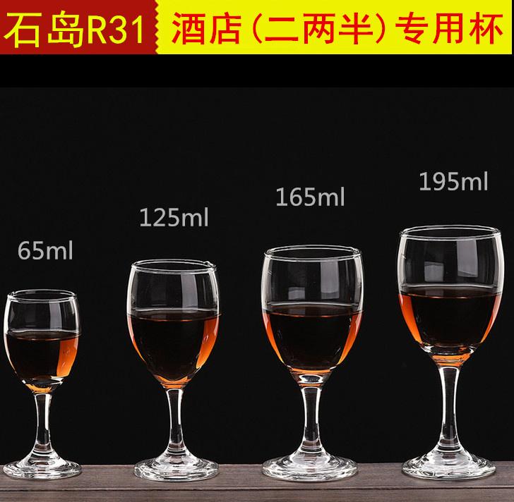 券后2.55元石岛r31玻璃白酒杯家用高脚杯子