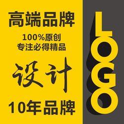 标志设计专业logo商标包装品牌注册婚礼图标战队头像店铺名字原创