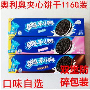 新包装亿滋奥利奥夹心饼干116G巧克力原味儿童早餐散装零食品