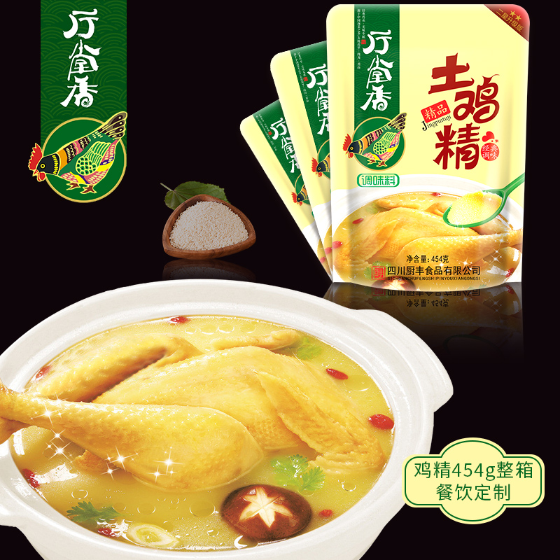 Hall Xiangtu chicken essence 454g bag seasoning commercial household large bag authentic package mail household catering large bag seasoning