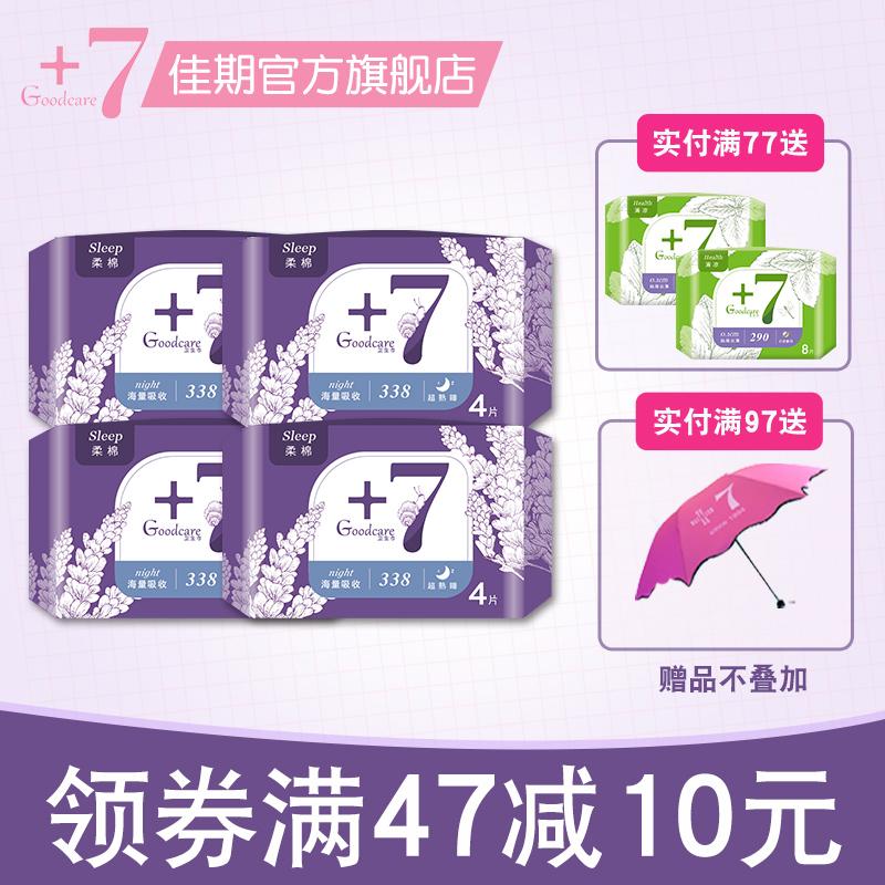【满57包邮】佳期卫生巾棉柔组合装加长夜用338日用量多4片*4包装