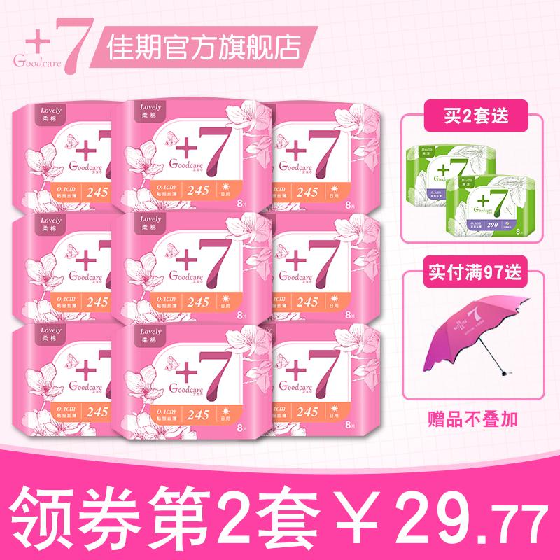佳期量少日用轻薄透气夏棉柔卫生巾0.1组合批发整箱单片独9包装