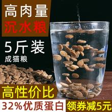 猫哥猫粮成猫天然粮增肥发腮蓝猫加菲猫10成年自制鱼肉味2.5kg5斤