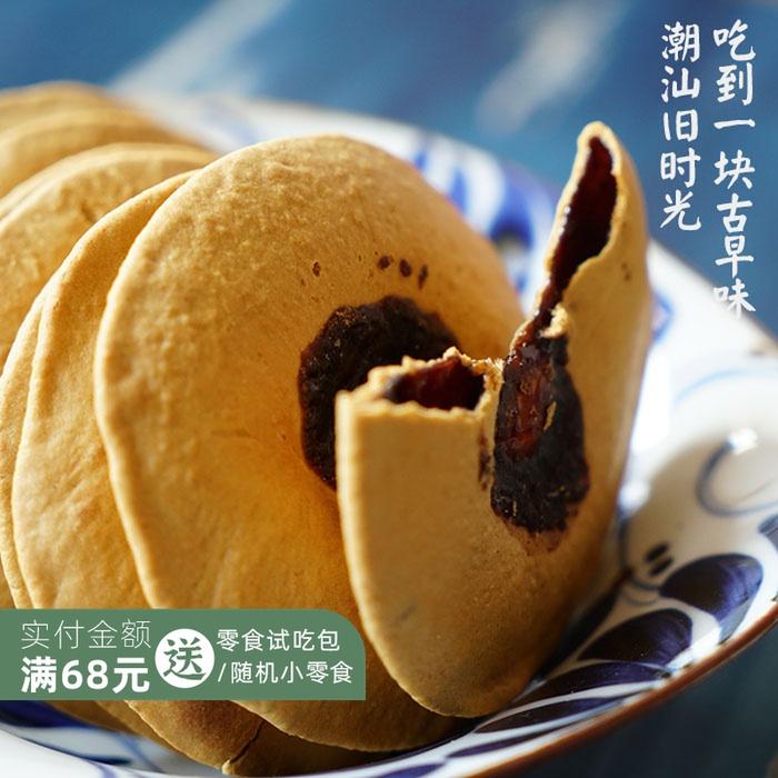 等一味红糖肚脐饼  玫瑰味夹心地瓜饼一块潮汕古早味潮汕特产零食