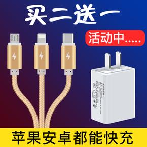 三合一数据线适用于华为苹果安卓oppo小米vivo通用快充一拖三手机多功能充电器三线合一车载USB三头多头车用