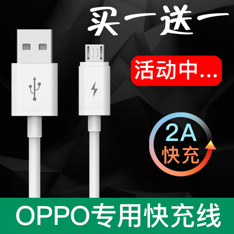 oppo手机a57 a5 a9x数据线a59s充电器a37原装a79快充a77原配a8加长a73安卓a3通用a59原厂a7x专用a83 a37 k1