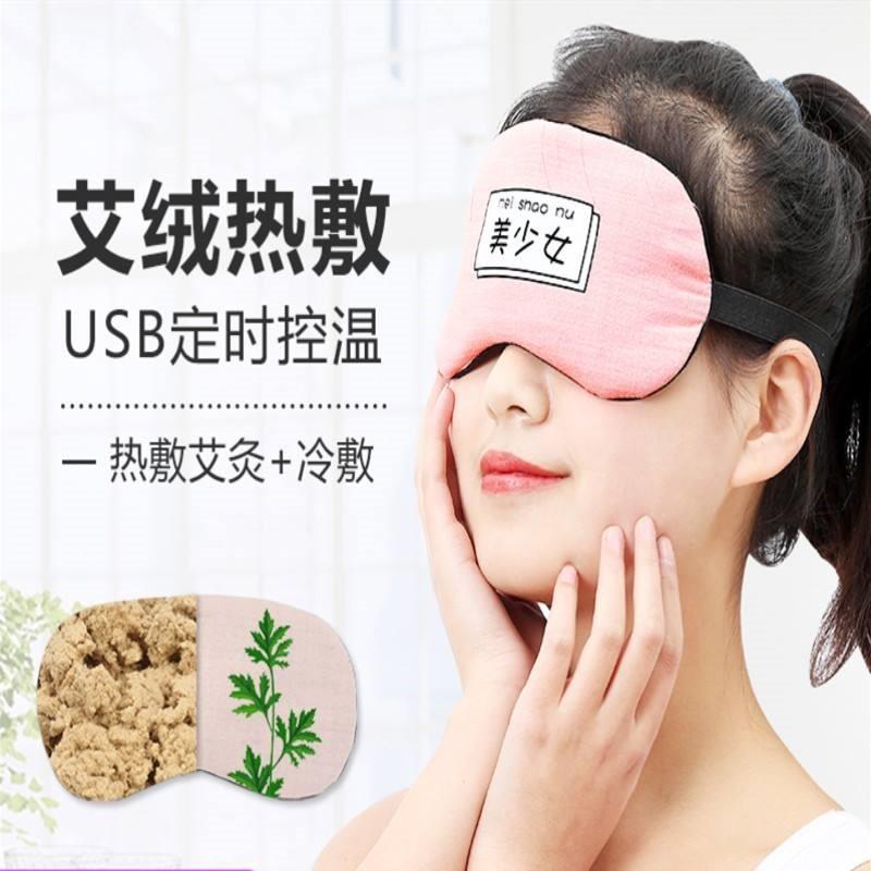 蒸汽眼罩usb充电热敷无线真气眼罩干眼雾化眼罩热敷缓解眼疲劳27.36元包邮