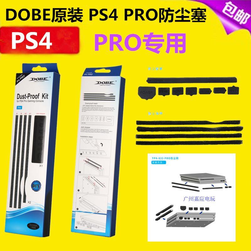 DOBE оригинал PS4 PRO пылезащитный чехол пылезащитный чехол PRO главная эвм комплект пыль пыленепроницаемый чистый монтаж