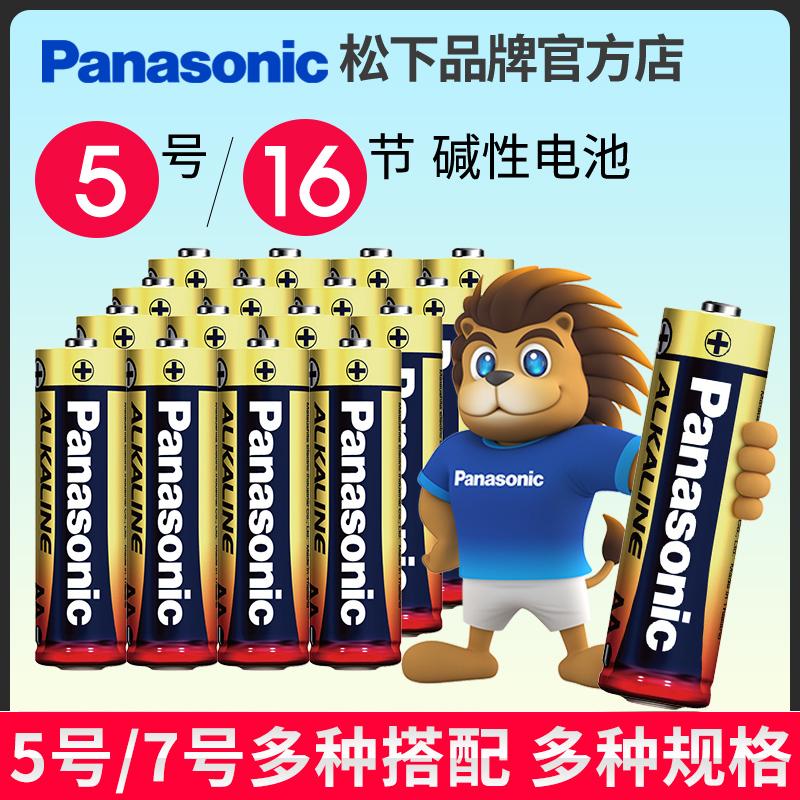 松下电池 5号16粒装碱性7号干电池家用遥控器儿童玩具五号电池遥控器鼠标空调电视闹钟七号1.5V非充电电池