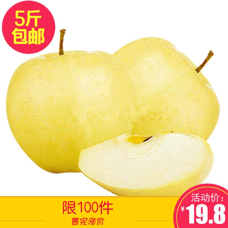 黄金奶油富士现摘苹果新鲜脆甜青皮黄肉苹果5斤包邮老人孕妇水果