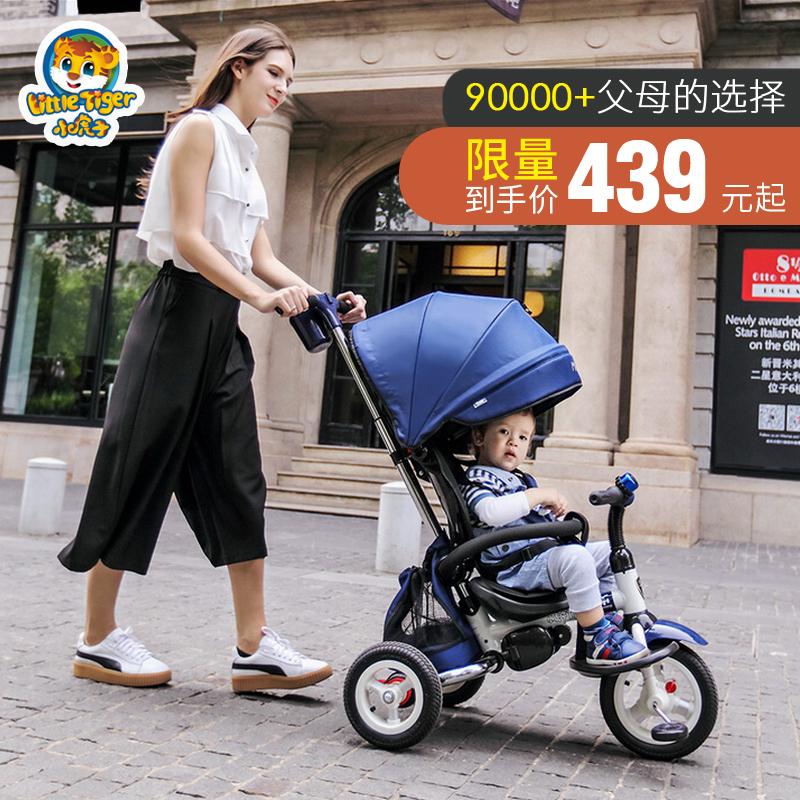 小虎子儿童三轮车折叠1-3-6岁婴儿手推车小孩自行车宝宝脚踏车