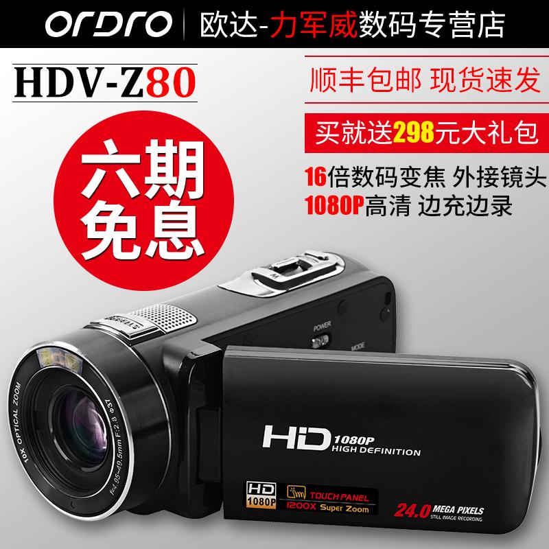 Ordro/欧达 HDV-Z80数码摄像摄影机婚庆家用录像机高清专业dv照相高清微型摄像机手持小型执法仪记录高清