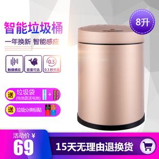智能垃圾桶创意不锈钢家用厨房卧室客厅卫生间电子感应全自动开盖