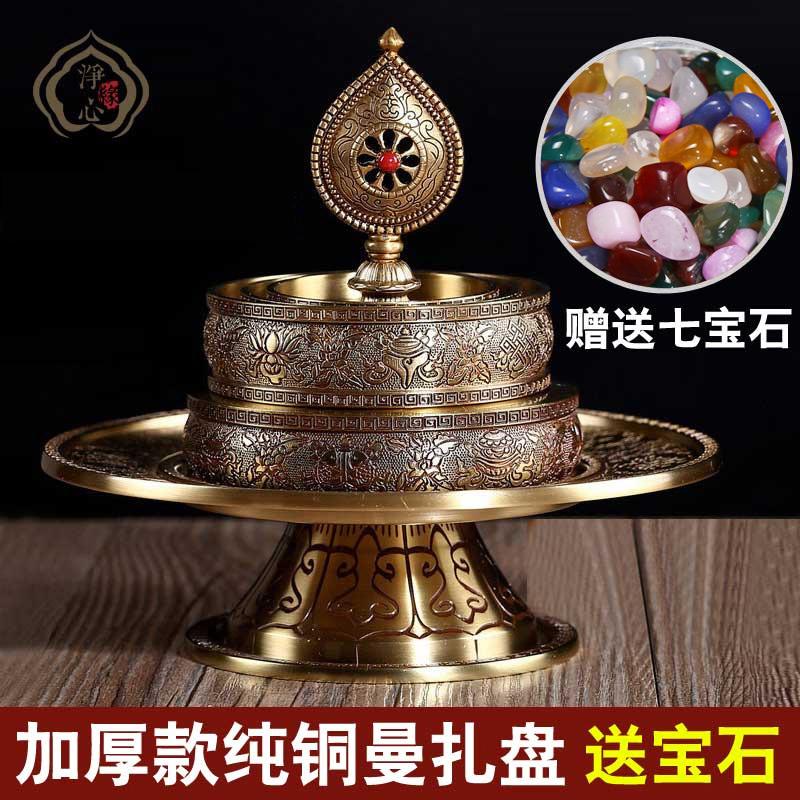 纯铜曼扎盘精美手工雕刻佛堂七宝曼扎盘 尼泊尔工艺送宝石包邮