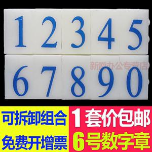 领1元券购买6号套装亚信数字0-9可调超市印章