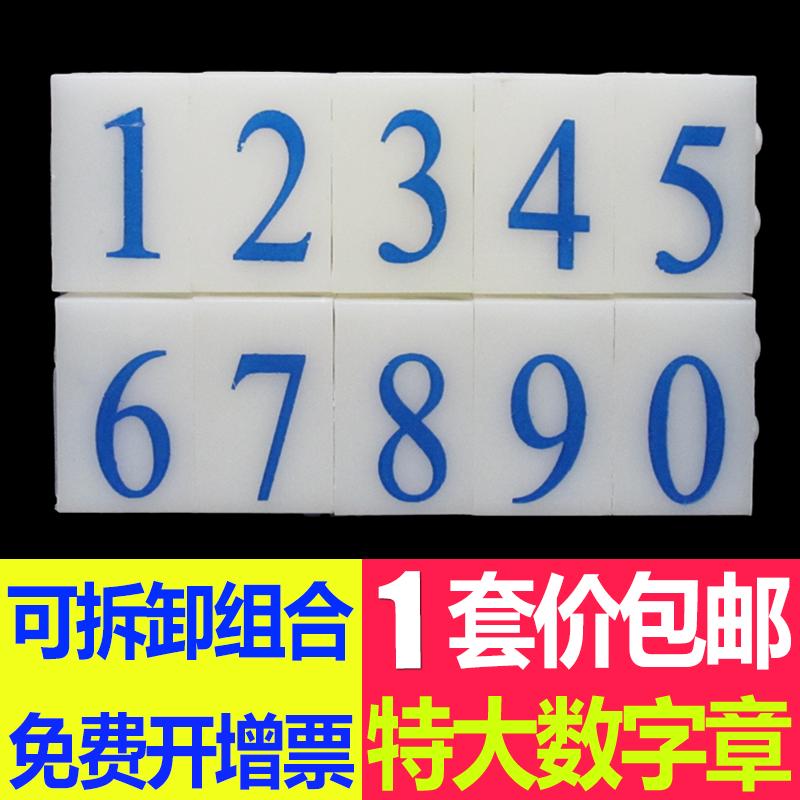 亞信特大號數字印章0~9 超市 標價手機號碼日期 印章數字章