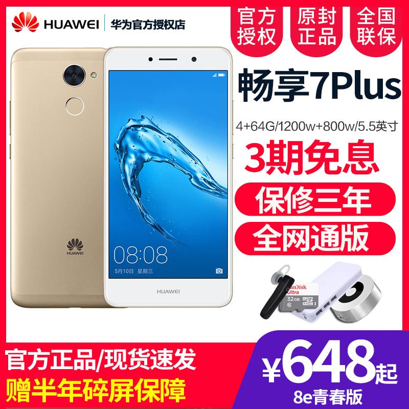 分期付款免息Huawei/华为 畅享7 Plus 高配 4G全网通智能手机官方正品 7s 8荣耀9i 畅玩7x 7c 7a 6麦芒6