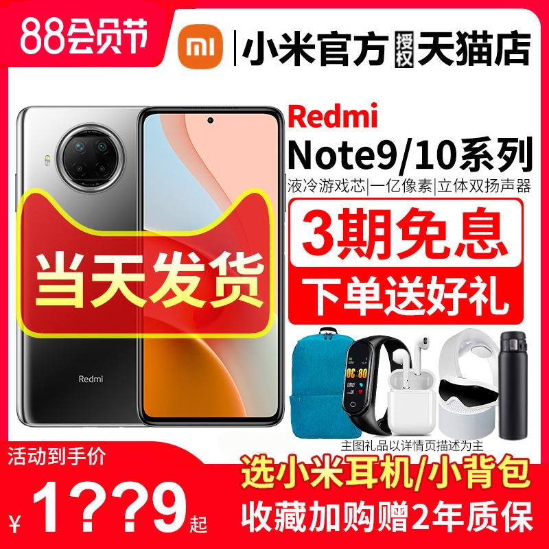 中國代購|中國批發-ibuy99|������note3|[速发/3期免息送好礼]红米Redmi Note9 Pro 5G 手机官方小米官方旗舰店红米not…