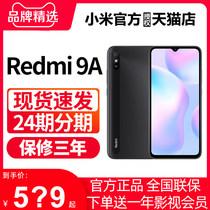 急速发送屏碎险Xiaomi小米红米9A全网通4G智能手机红米note学生老年人备用机官方旗舰店官网Redmi9A