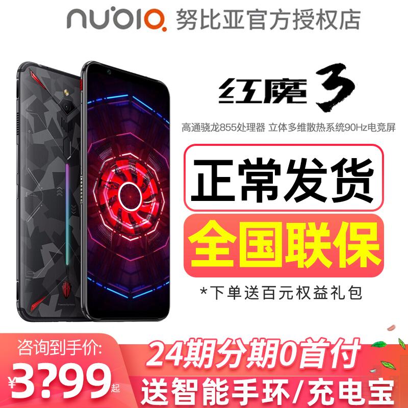 nubia /努比亚新品红魔3s 5g手机