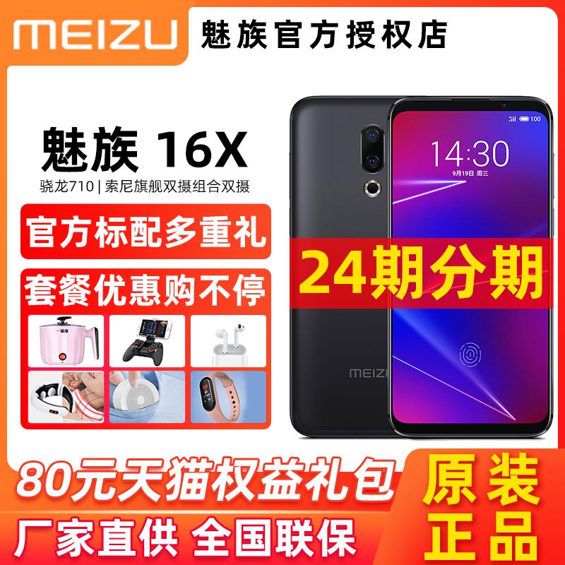 24期分期现货meizu /魅族16x 4g