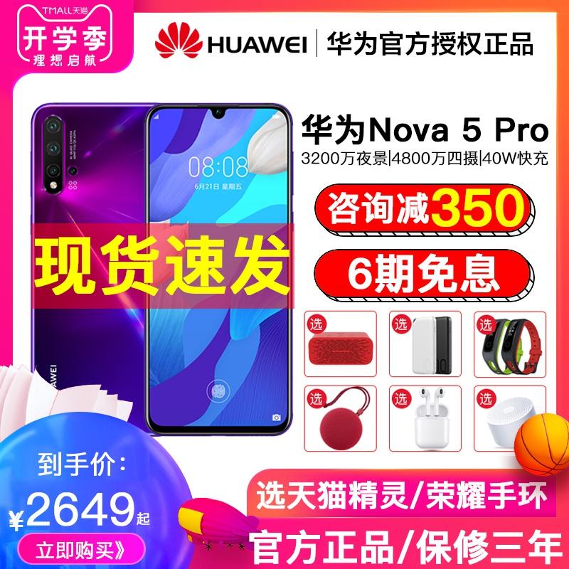 【12期分期】huawei /华为官方正品(非品牌)