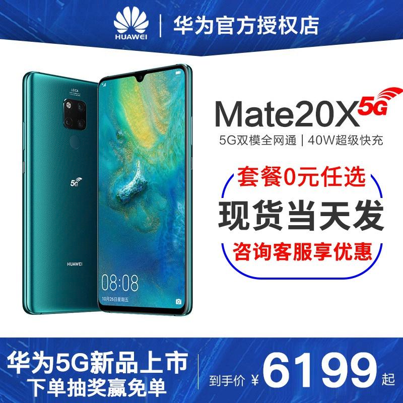 12期分期huawei /华为mate 20 x6199.00元包邮