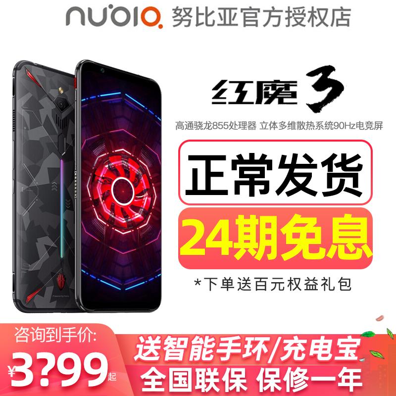 nubia /努比亚红魔3官方代手机