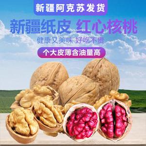 新疆发货坚果纸皮核桃仁孕妇网红零食特产营养红心核桃血核桃袋装