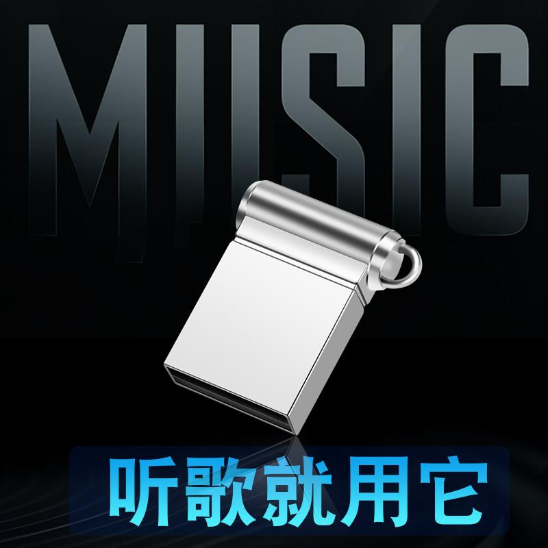 车载迷你型小内存带歌曲的无损16盘