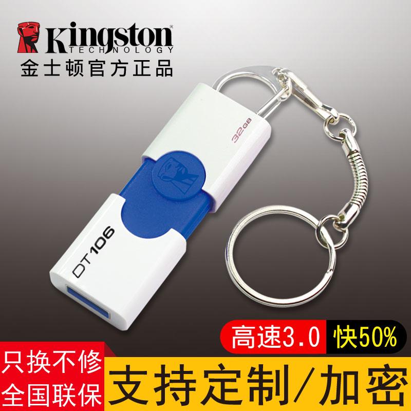 金士顿u盘32g 3.0高速3.1u盘 品牌正品正版 加密防复制优盘密码 32gu盘 usb储存器u盘存储 移动闪存u盘 DT106