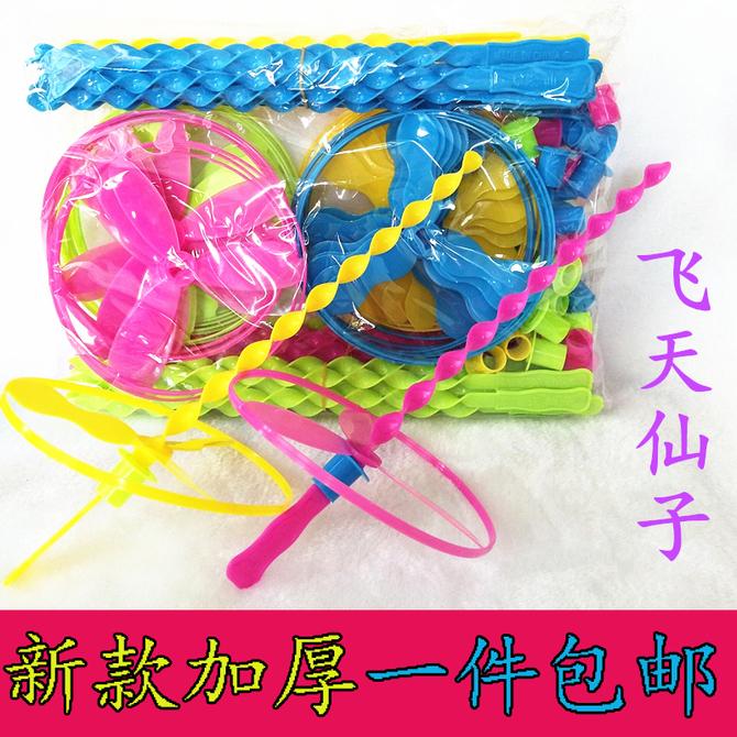 玩具手推飞碟带灯飞盘蜻蜓耐玩儿童飞行器 塑料飞天仙子发光竹蜻蜓