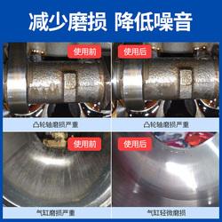 石墨烯汽车漏油发动机降噪音保护剂新车抗磨修复剂纳米磨合宝油