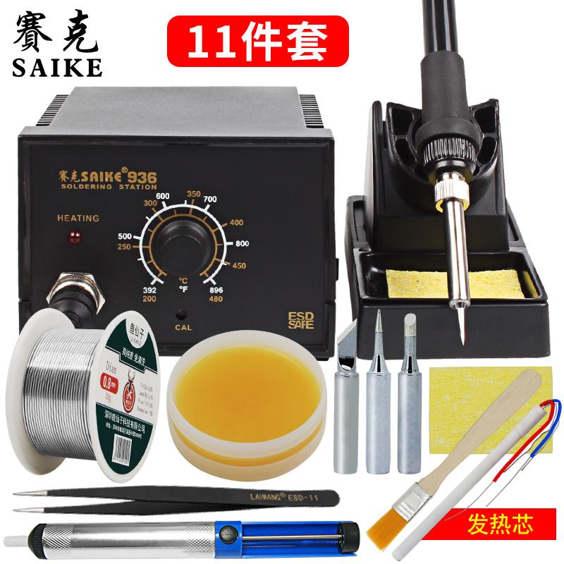 赛克 936电烙铁 恒温焊台套装 家用可调温防静电手机维修焊接工具