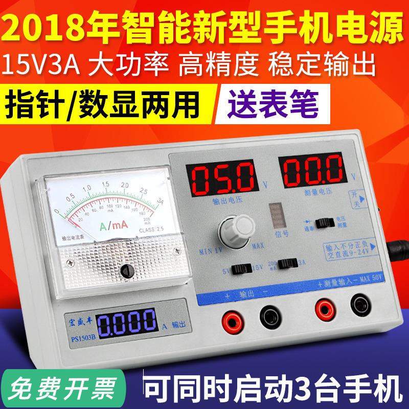 手机维修可调直流稳压电源 15V2A数显指针3A电流表笔记本维修电源