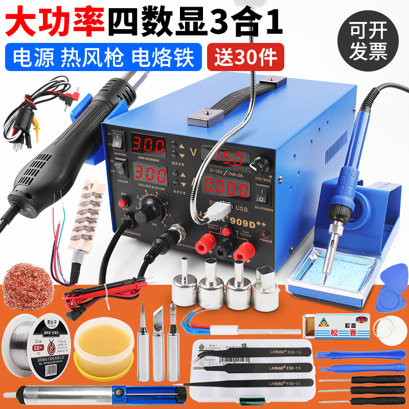 赛克909D热风枪拆焊台电源三合1数显可调恒温手机电烙铁焊接工具