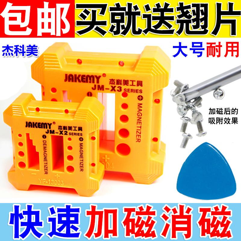 螺丝刀强力加磁器 消磁器 减磁器 批头充磁器 十字一字起子去磁器