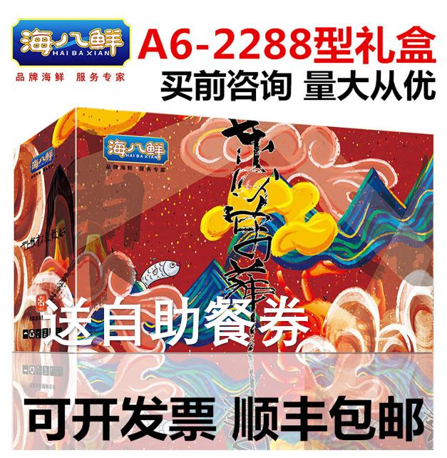 2020年海鲜大礼包 海八鲜A6型 海鲜提货券 年货礼盒 门市价2288