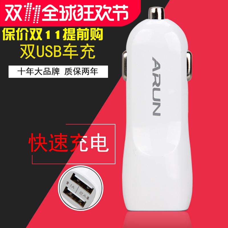 海陆通车载充电器 汽车点烟器USB智能快充插头一拖二功能手机车充