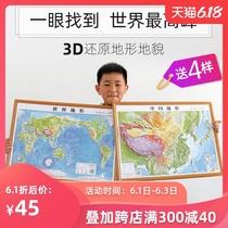 迷你版2020年全新正版中国地图世界地图多功能mini地图中小学生地理学习二合一小号型鼠标垫大小家用塑料质地图便携带正反双面
