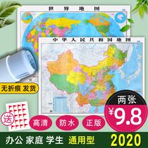 共2张2020年全新正版中国和世界地图挂图贴图装饰画初中小学生大人通用高清防水卧室书房家用墙贴中华人民共和国全图