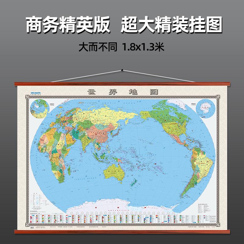 仿红木挂图世界地图行政版1.8米×1.3米超大现代简约大气厚重高清印刷不反光办公教学用途中国地图出版社正版 9787503176340 Изображение 1