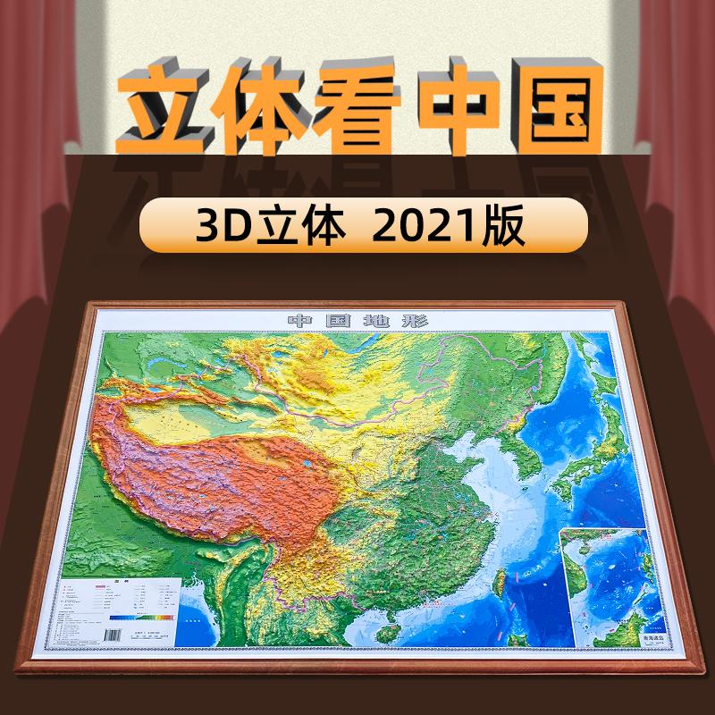 【送7样】中国地形地图3d立体图2021新版  约110cmx80cm 三维地貌凹凸立体地图挂图 中小学生地理学习正版教学办公 Изображение 1