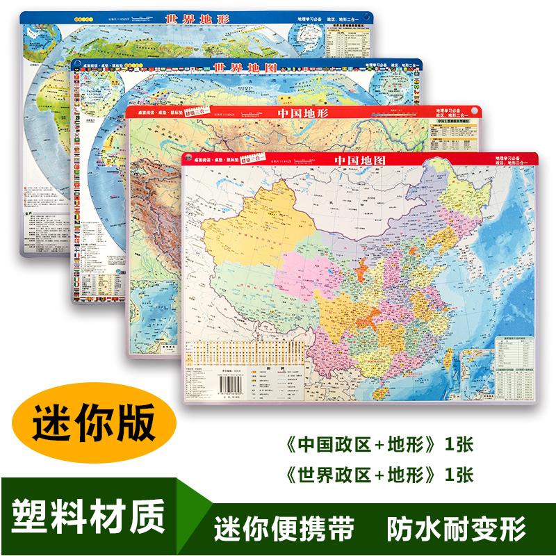 Карты / География Артикул 562993694838