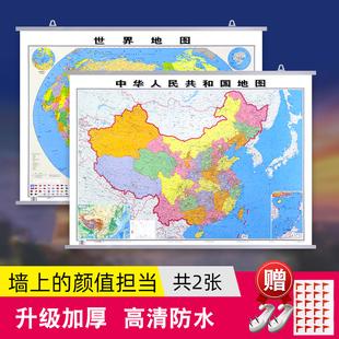 2021年全新正版【买一赠二】中国和世界地图挂图约1.1米*0.8米高清防水商务办公室教室学生家庭通用装饰挂画图中华人民共和国地图