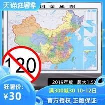 2020新版中国交通图高速公路航空海运线路地图防水覆膜超大高清办公会议室书房客厅贴图1.5米X1.1米超大副地图中国交通版