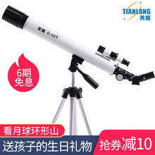 Sirius d-50t children's astronomical telescope primary school students' entry-level professional stargazing glasses