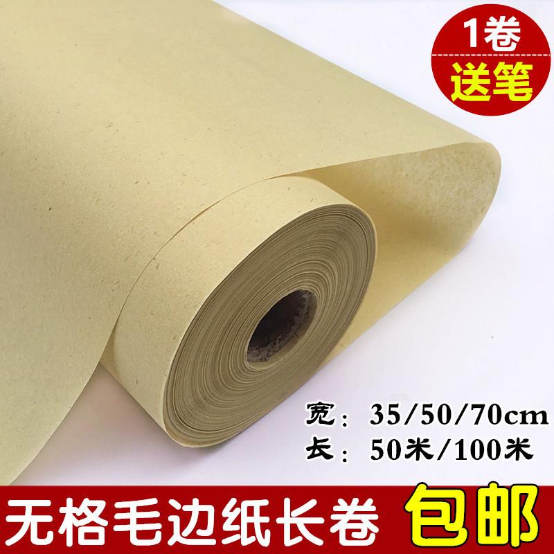 Бумага из бамбука Артикул 545609652917