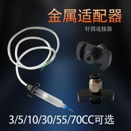 金属适配器  针筒转接头 转接器 美式针筒金属适配器5 10 30 55CC图片