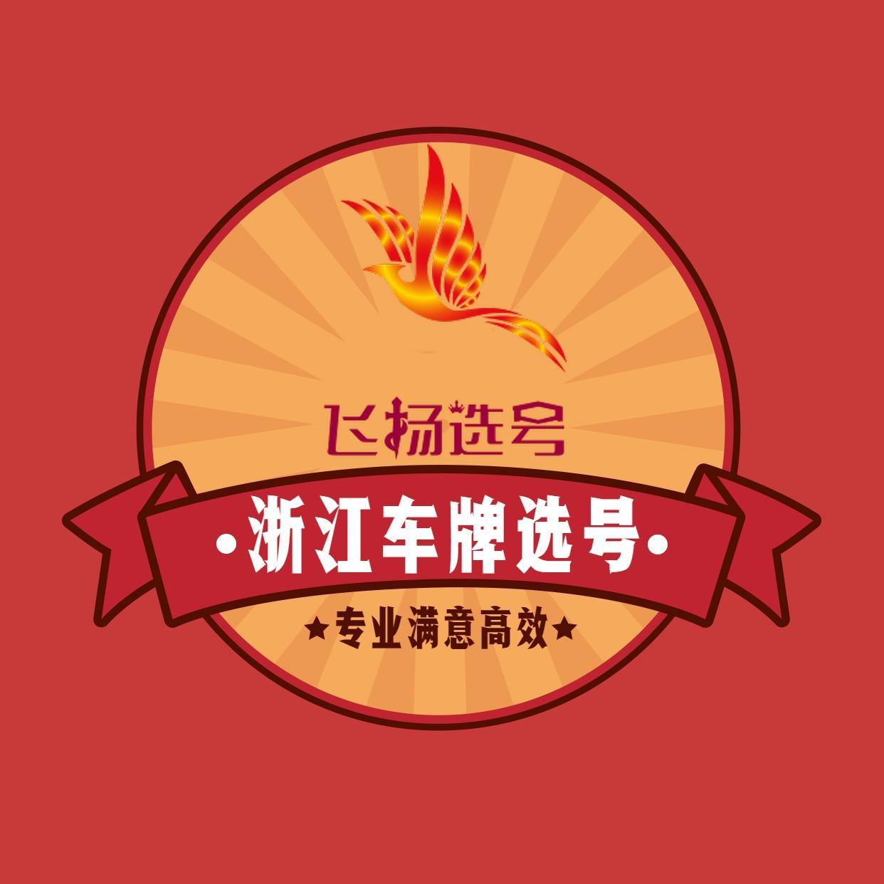 杭州宁波温州绍兴湖州嘉兴金华义乌衢州台州丽水自编自选上牌选号